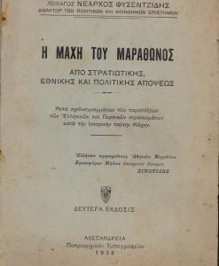 I MAXI TOU MARATHONOS