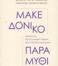 MAKEDONIKO-PARAMYTHI