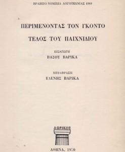 PERIMENONTAS TON GKONTO