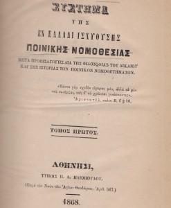 SISTIMA POINIKIS NOMOTHESIAS