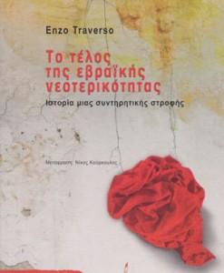 TO-TELOS-TIS-NEOTERIKIS-EVRAIKOTITAS