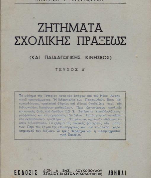 ZITIMATA SXOLIKIS PRAXEOS