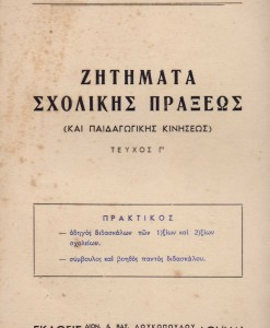ZITIMZTA SXOLIKIS PRAXIS G
