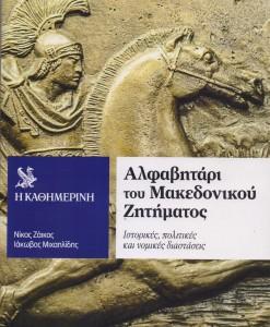 alfavitari tou makedonikou zitimatos