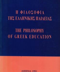 i filosofia tis ellinikis paideias