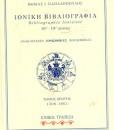 ioniki-vivliografia
