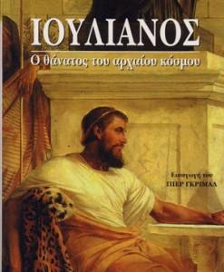 ioulianos