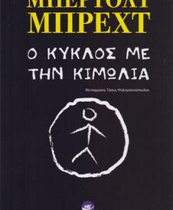 kiklos-me-tin-kimolia
