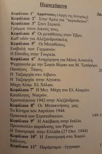 lismonimenoi-iroes-periexomena