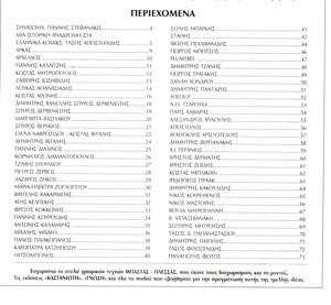 neo-epipedo-periexoma