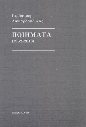 poiimata-1962-2018