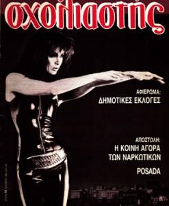 sxoliastis-44