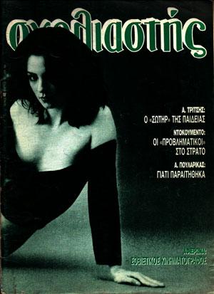 sxoliastis-48