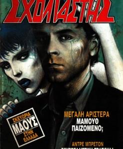 sxoliastis-72