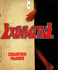 sxoliastis-79
