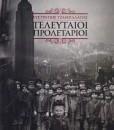 teleftaioi-proletarioi