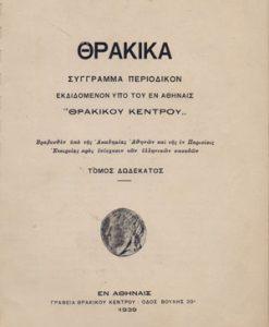 thrakika