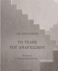 to-telos-tou-anarxismou