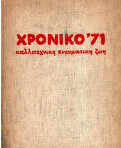 xroniko-71