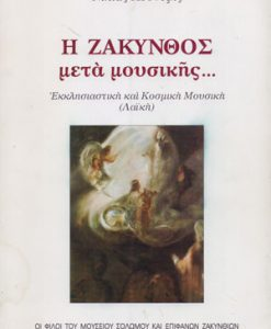 zakinthos