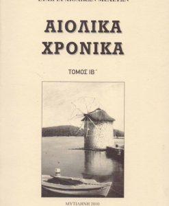 AIOLIKA XRONIKA