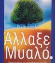 ALAXE-MIALO