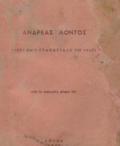 ANDREAS LONTOS