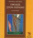 EFODOS STON OURANO