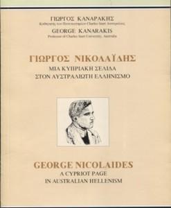 GIORGOS-NIKOLAIDIS