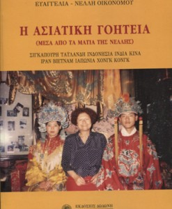 I-ASIATIKI-GOITEIA