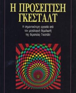 I-PROSEGGISI-GKESTALT