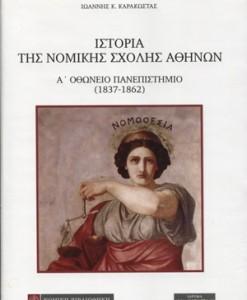ISTORIA-TIS-NOMIKIS-SXOLIS-ATHINON