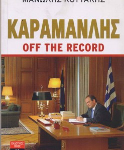 KARAMANLIS OFF THE RECORD