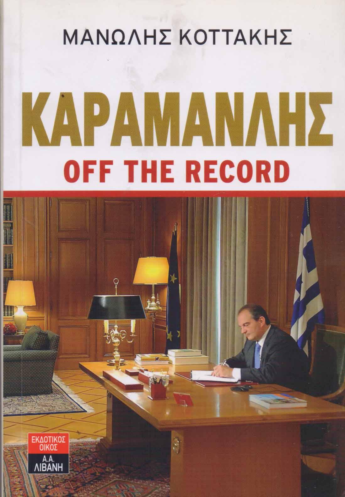 KARAMANLIS OFF THE RECORD