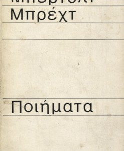 MPREHT-POIIMATA