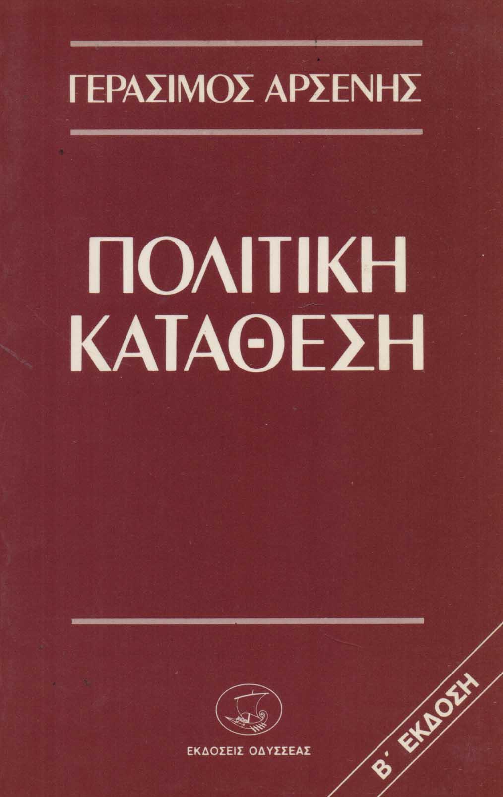 POLITIKI KATATHESI