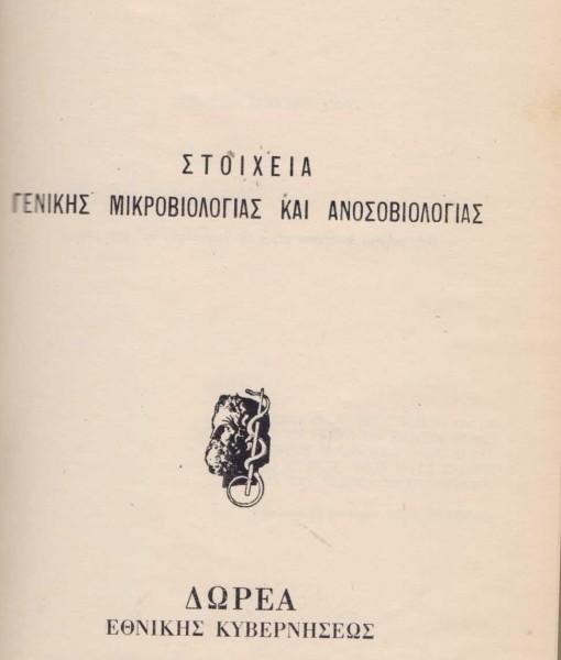 STOIXEIA GENIKIS MIKROVIOLOGIAS