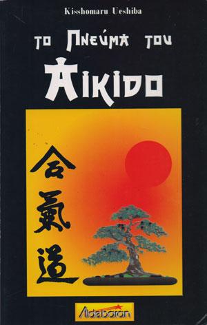 TO-PNEUMA-AIKIDO