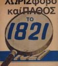 XORIS FOVO KAI PATHOS TO 1821