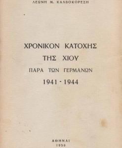XRONIKO KATOXIS XIOU