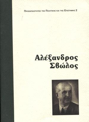 alexandros svolos