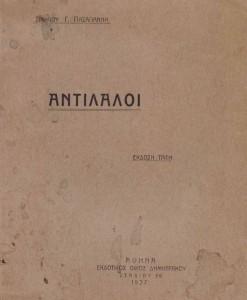 antilaloi