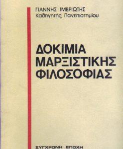 dokimia marxistikis filosofias