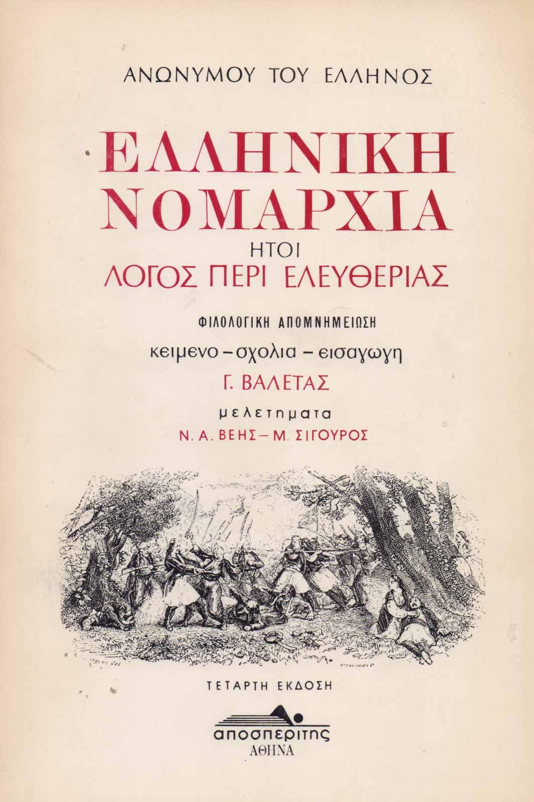 elliniki nomarxia