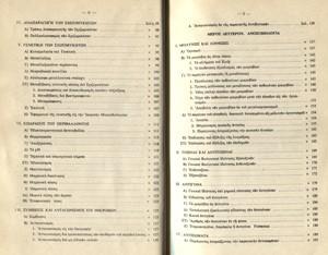 geniki-mikroviologia-2