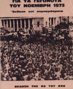 gia ta gegonota tou noemvri 1973