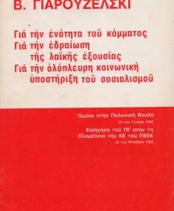 giarouzelski