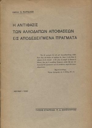 i-antifasis-ton-allodapon-apofason