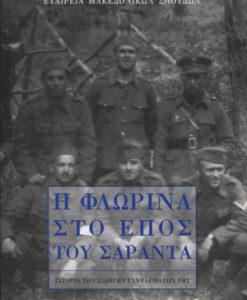 i-florina-to-epos-tou-saranta