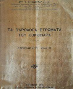 idrofora-stromata-kokkinara